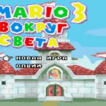Super Mario 3 Around The World